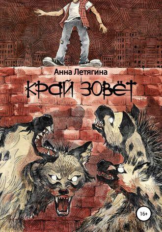 Анна Летягина, Край зовёт