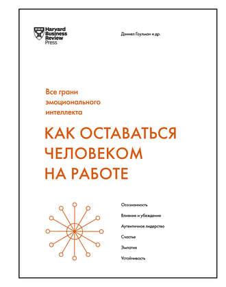 Дэниел Гоулман,  Коллектив авторов, Как оставаться человеком на работе
