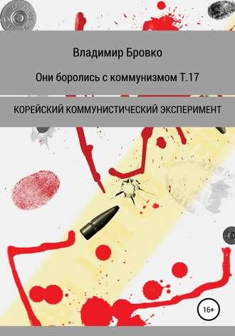 Владимир Бровко, Они боролись с коммунизмом. Т. 17