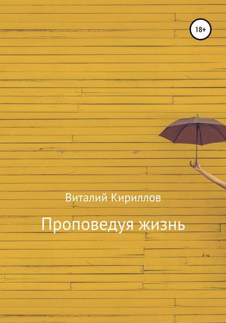 Виталий Кириллов, Проповедуя жизнь. Сборник