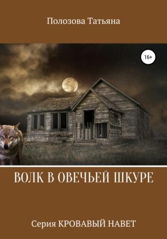 Татьяна Полозова, Волк в овечьей шкуре. Серия Кровавый Навет