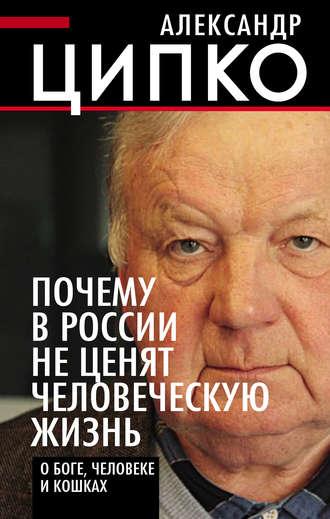 Александр Ципко, Почему в России не ценят человеческую жизнь. О Боге, человеке и кошках