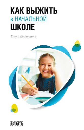 Елена Первушина, Как выжить в начальной школе