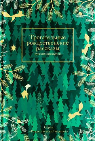 Сборник, Татьяна Стрыгина, Трогательные рождественские рассказы русских писателей