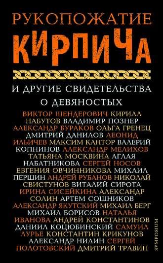 Сборник, Сергей Князев, Рукопожатие Кирпича и другие свидетельства о девяностых