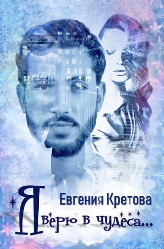 Евгения Кретова, Я верю в чудеса (сборник)