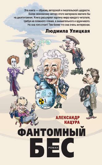 Александр Кацура, Фантомный бес