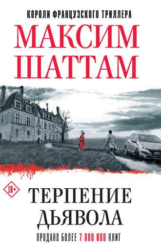 Максим Шаттам, Терпение дьявола