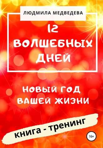 Людмила Медведева, 12 волшебных дней