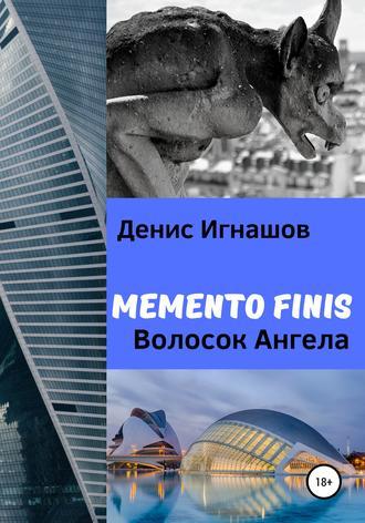 Денис Игнашов, Memento Finis. Волосок Ангела