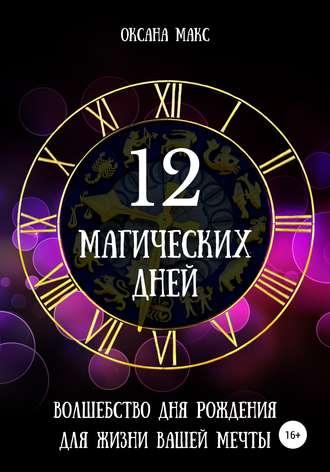 Оксана Макс, 12 магических дней. Волшебство Нового года для жизни вашей мечты
