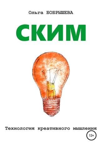 Ольга Бобрышева, СКИМ. Технология креативного мышления