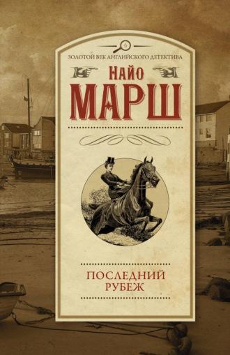 Найо Марш, Последний рубеж