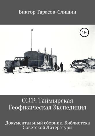 Виктор Тарасов, СССР