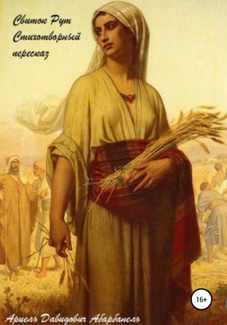 Ариель Абарбанель, Свиток Рут. Стихотворный пересказ