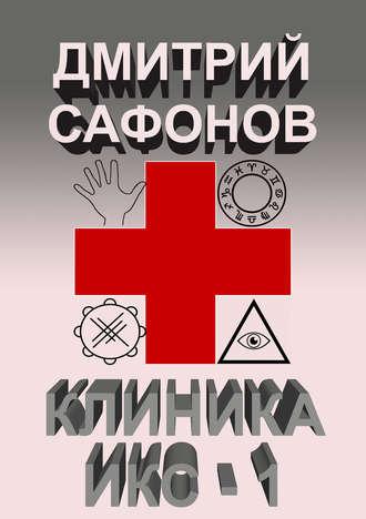 Дмитрий Сафонов, Клиника Икс-1