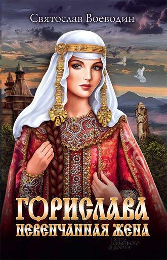 Святослав Воеводин, Горислава. Невенчанная жена