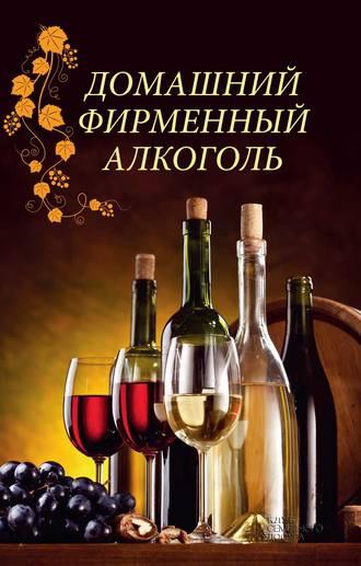 Наталия Попович, Домашний фирменный алкоголь
