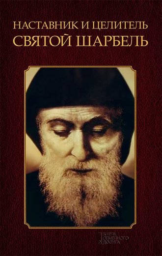 Юрий Пернатьев, Наставник и целитель святой Шарбель