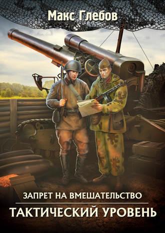 Макс Глебов, Тактический уровень