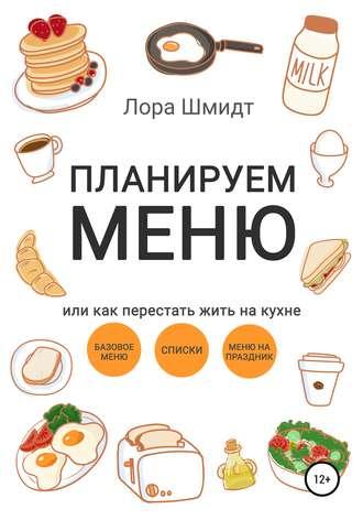 Лора Шмидт, Планируем меню, или Как перестать жить на кухне
