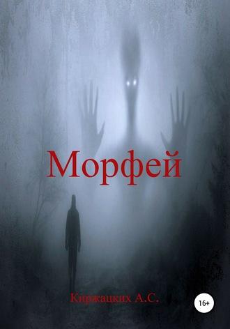 Александр Киржацких, Морфей