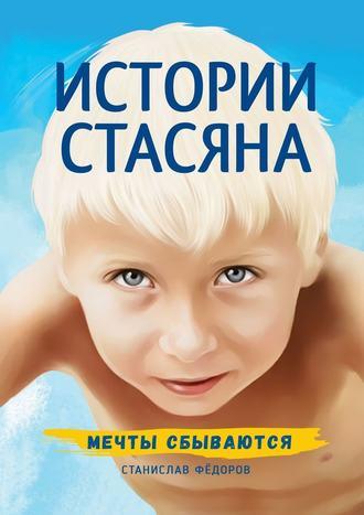 Станислав Фёдоров, Истории Стасяна. Мечты сбываются