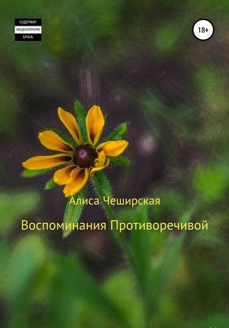 Алиса Чеширская, Воспоминания Противоречивой