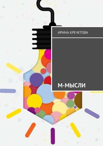 Ирина Кречетова, М-МЫСЛИ