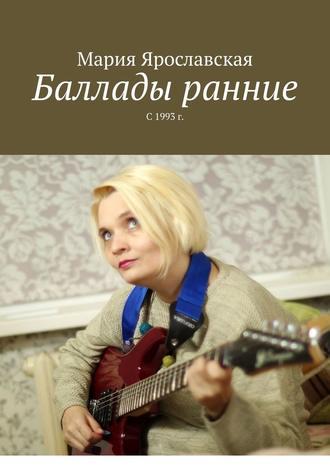 Мария Ярославская, Баллады ранние. С1993 г.