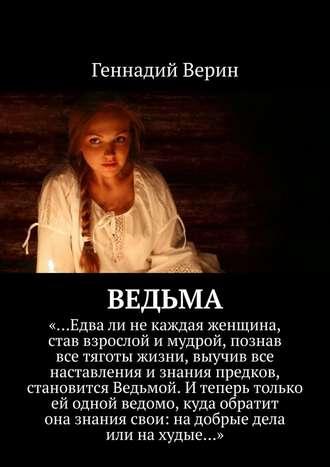 Геннадий Верин, Ведьма