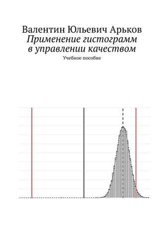 В. Арьков, Применение гистограмм вуправлении качеством. Учебное пособие