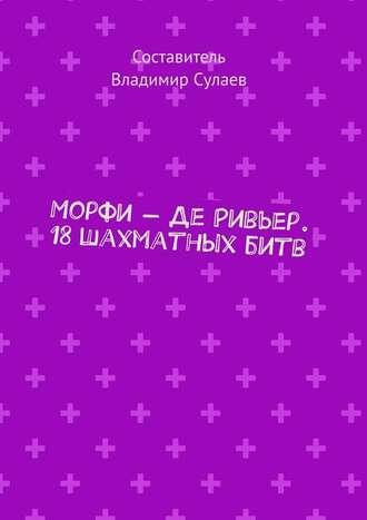 Владимир Сулаев, Морфи– Де Ривьер. 18шахматныхбитв
