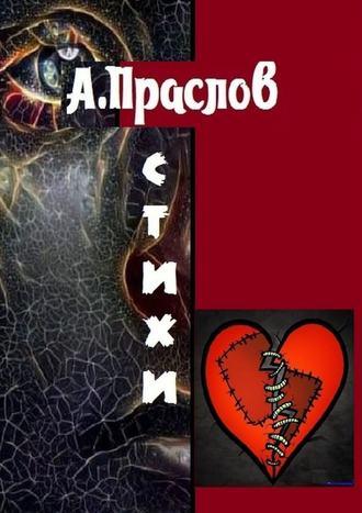 Алексей Праслов, Стихи. Осколки