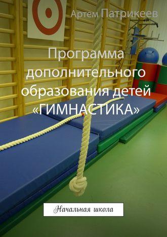 Артем Патрикеев, Программа дополнительного образования детей«ГИМНАСТИКА». Начальная школа