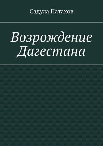 Садула Патахов, Возрождение Дагестана
