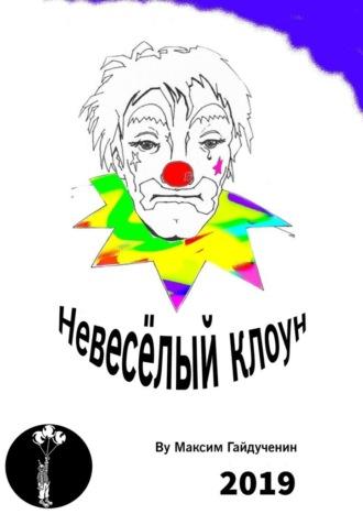 Максим Гайдученин, Невесёлый клоун. Рассказ