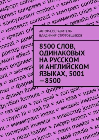 Владимир Струг, 8500слов, одинаковых нарусском ианглийском языках, 5001—8500