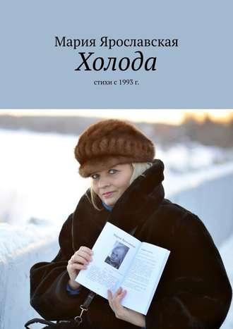 Мария Ярославская, Холода. Стихи с1993г.