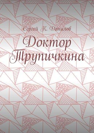 Сергей Данилов, Доктор Трупичкина