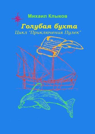 Михаил Клыков, Голубая бухта. Цикл «Приключения Пулек»