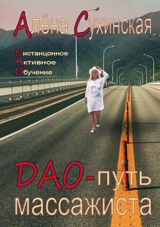 Алена Сухинская, ДАО-путь массажиста