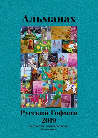 Борис Бартфельд, Альманах «РусскийГофман– 2019»