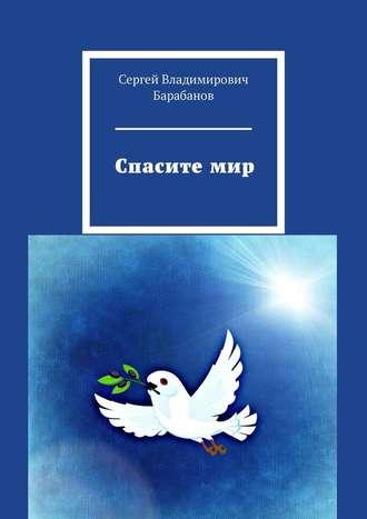 Сергей Барабанов, Спаситемир