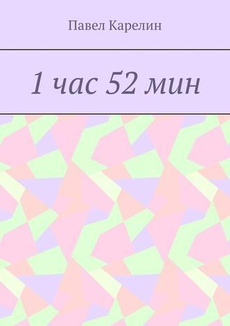 Павел Карелин, 1час 52мин