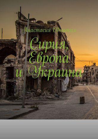 Анастасия Одинокая, Сирия, Европа и Украина