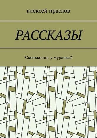 Алексей Праслов, Рассказы. Сколько ног умуравья?