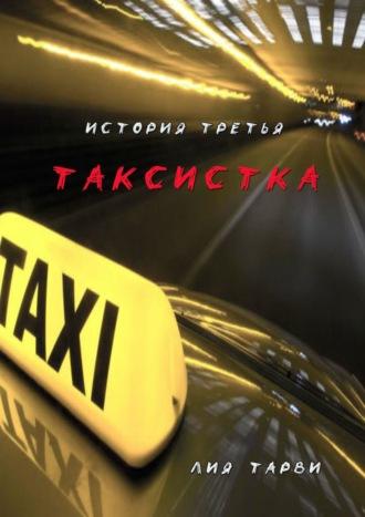 Лия Тарви, Таксистка
