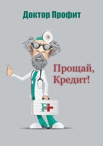 Доктор Профит, Прощай, кредит!