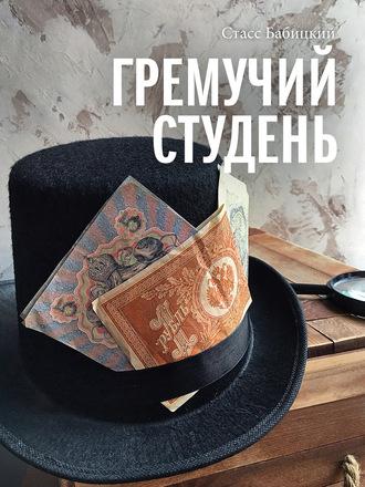 Стасс Бабицкий, Гремучий студень